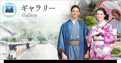 Kimono Shop さかえ屋 ギャラリー