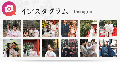 Kimono Shop さかえ屋 インスタグラム