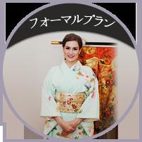 着物レンタル フォーマルプラン 10000円~50000円
